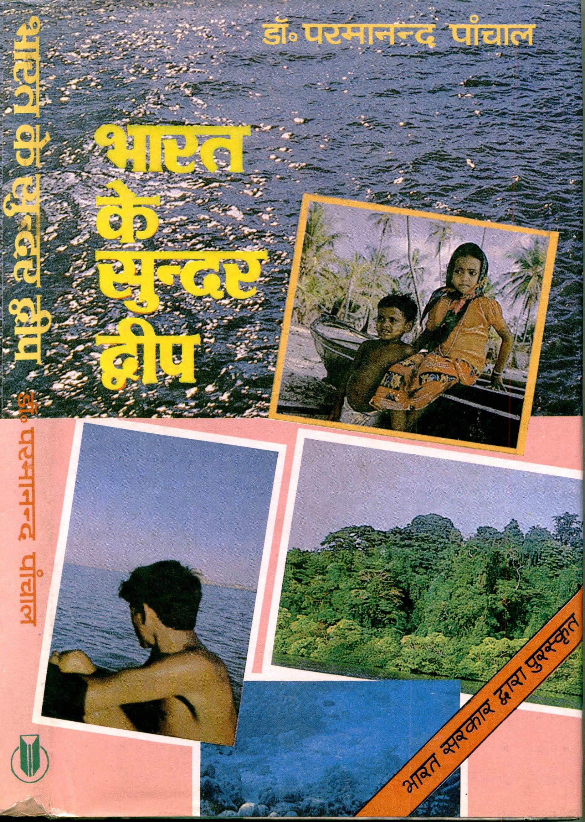 भारत के सुन्दर दीप